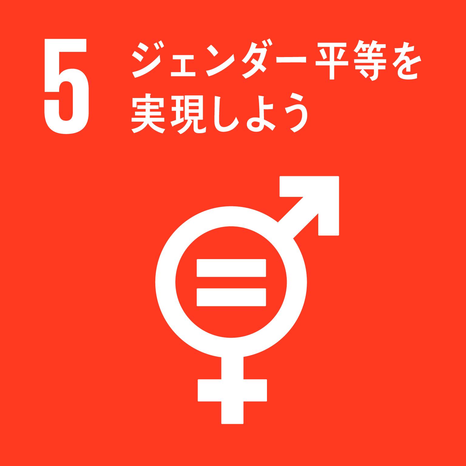 SDGs ジェンダー 平等