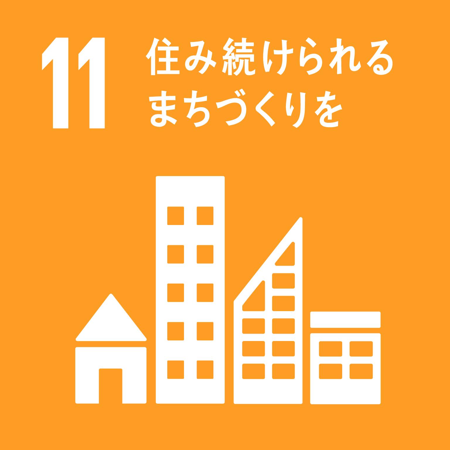 SDGs 社会課題 都市