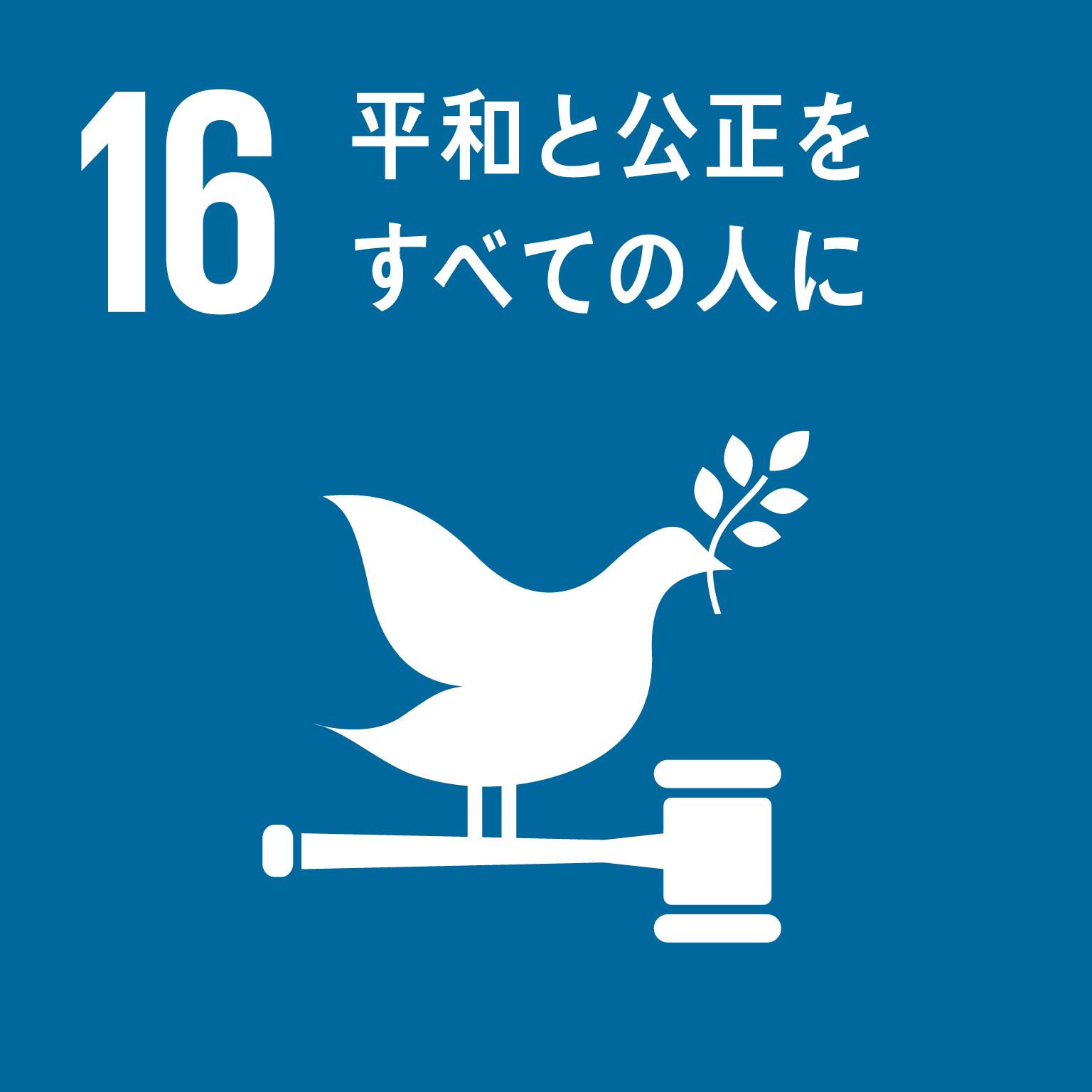 SDGs 平和