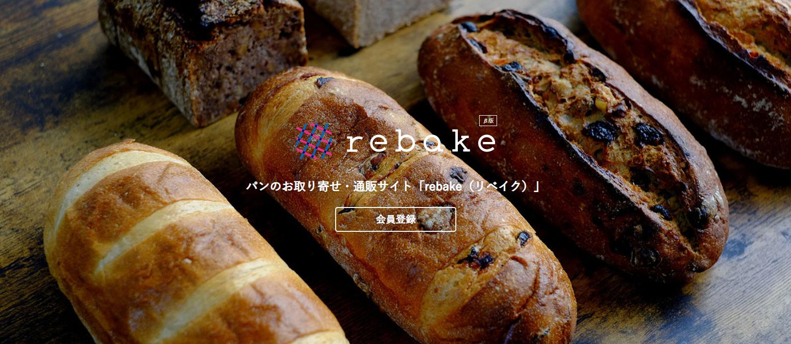 Rebake フードロス 食品ロス 会社