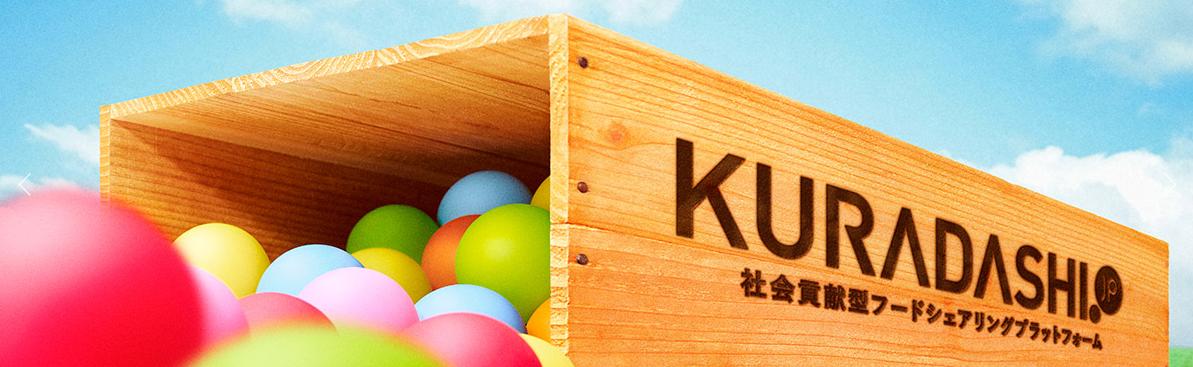 KURADASHI.jp 食品ロス フードロス 企業