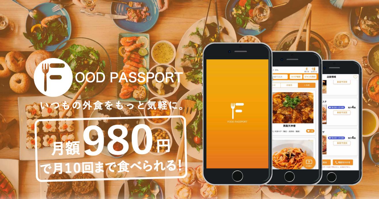 FOOD PASSPORT フードロス 食品ロス 企業
