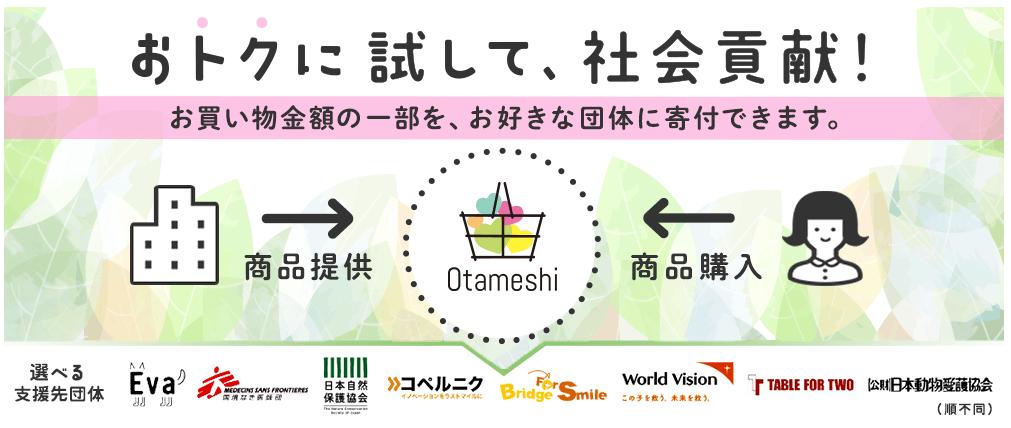 otameshi フードロス 食品ロス 企業