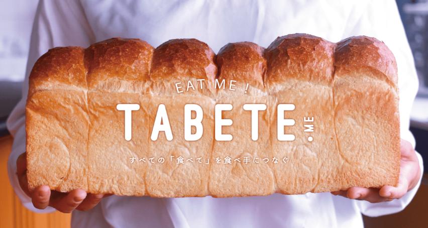 TABETE フードロス 食品ロス 企業