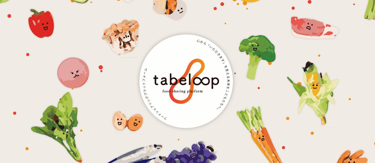 tabeloop フードロス 食品ロス 会社