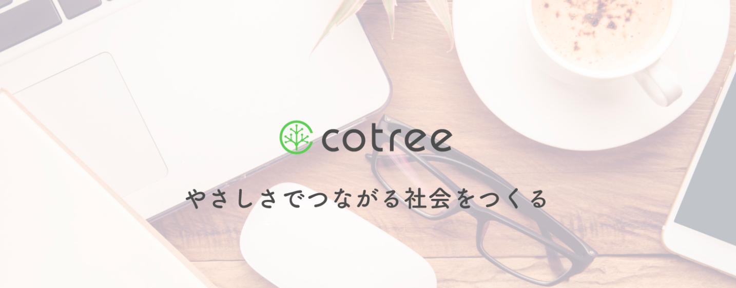 cotree うつ病 ベンチャー企業